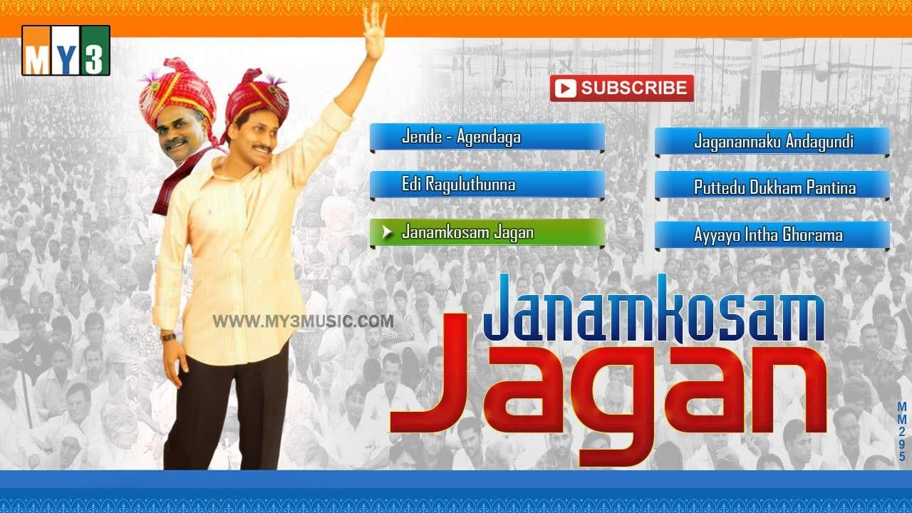 Janamkosam Jagan | YSR Songs | Folk Songs | Juke Box | FOLK SONGS in