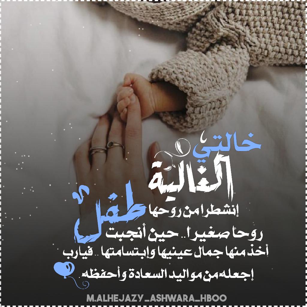 تهنئة مولود جديد الحمدالله على السلامة خالتي In 2021 Instagram Wallpaper Arabic Kids Wallpaper Iphone Quotes
