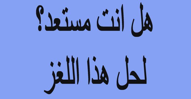 10 اسئلة ذكاء مع الحل لن تقدر على حلها بسهولة Arabic Calligraphy