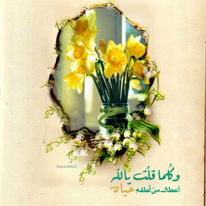 رمزيات اسلاميه اسلاميات دعوي نشر الخير تصاميم Table Decorations Decor Home Decor