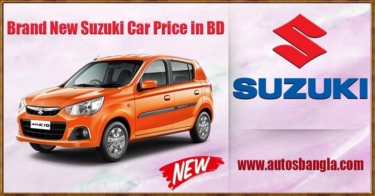 Suzuki Car In Bangladesh Suzuki Cars Suzuki Car Prices