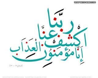 ربنا اكشف عنا العذاب انا مؤمنون Islamic Wallpaper Calligraphy Arabic Calligraphy