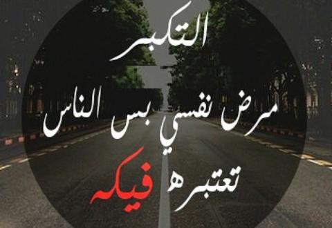 صور عن التكبر والغرور رمزيات وخلفيات كتابية ميكساتك Neon Signs Arabic Words Words