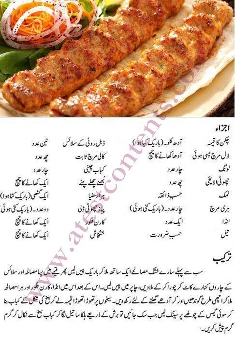 Chicken Seekh Kabab Easy Cooking Recipe Urdu Easy Cooking Recipes Cooking Recipes Cooking Recipes In Urdu