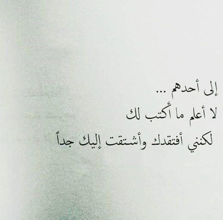 لا اعلم ما اكتب لك ولكنني افتقدك كثيرا و اشتقت لك جدا Calligraphy Quotes Love Movie Quotes Funny Happy Life Quotes