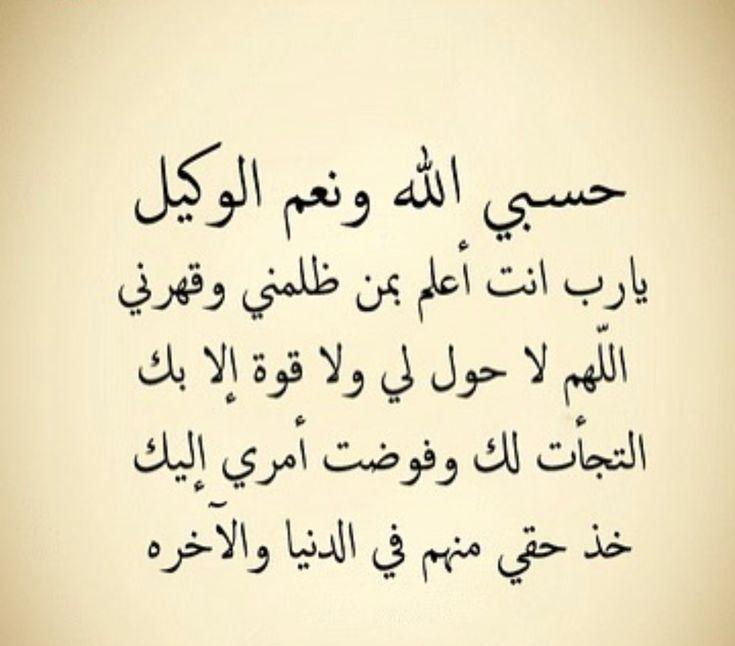ادعية اسلامية ادعية دينية إسلامية مكتوبة على الصور و أفضل أوقات للدعاء موقع مفيد لك Quran Quotes Love Islamic Quotes Islamic Phrases