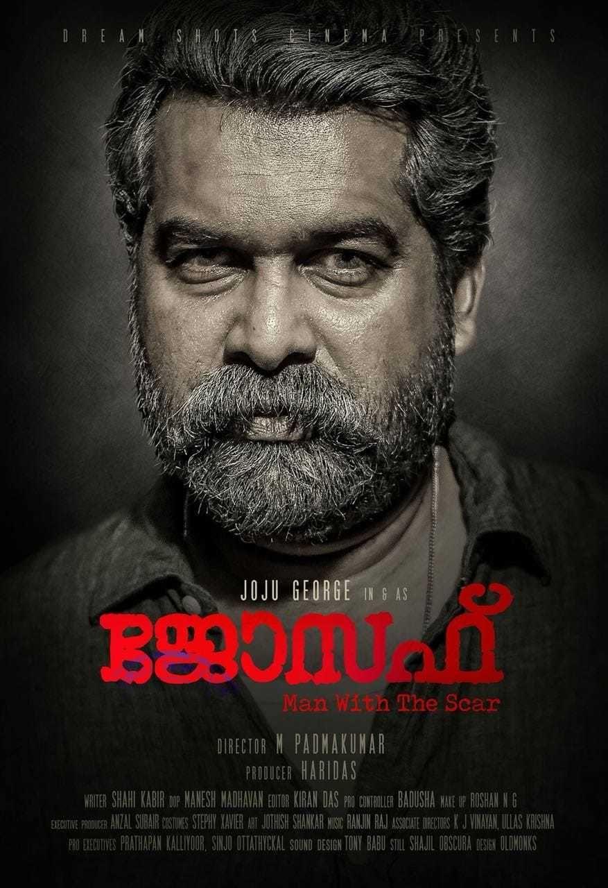 ജ സഫ Joseph 2018 Good Movies Club In 2019 Malayalam