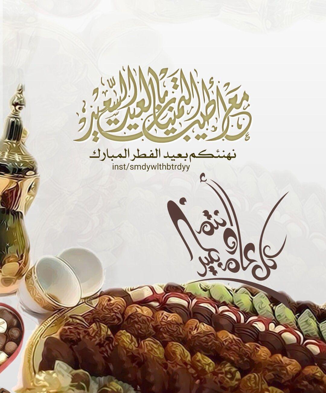 Pin By Um Ahmad On صور تهنئة Eid Mubarik Eid Cards Eid Al Fitr