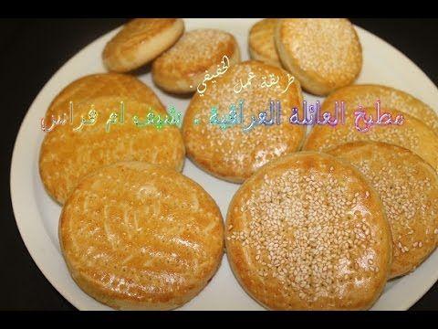طريقة عمل الخفيفي كليجة بدون حشوة شيف ام فراس Food Arabic Food Cooking