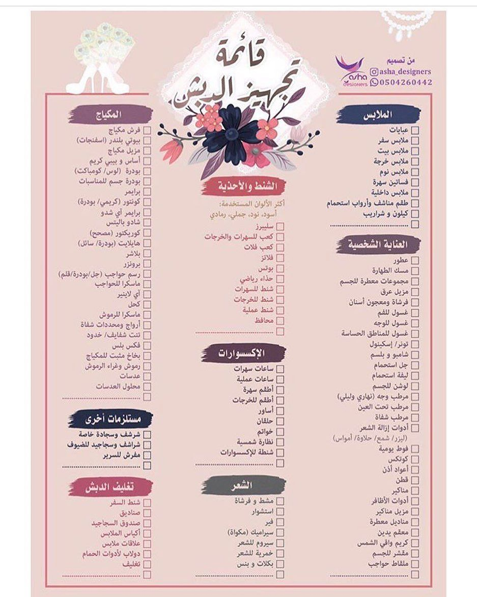 Pin By Fa فاء On حب Wedding Backdrop Design Beautiful Arabic Words Print Planner
