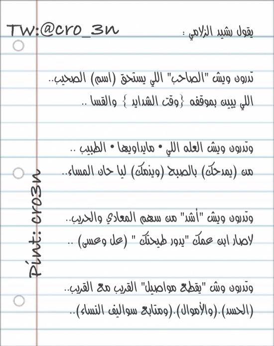 قصيدة رشيد الزلامي شعر شعر نبطي حكم حقيقة بطاقات تصميمي My Design Snapchat