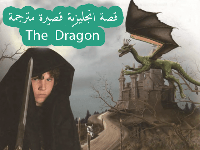 قصة قصيرة بالانجليزي سهلة مع الترجمة مناسة للمبتدئين The Dragon Movie Posters Poster Movies