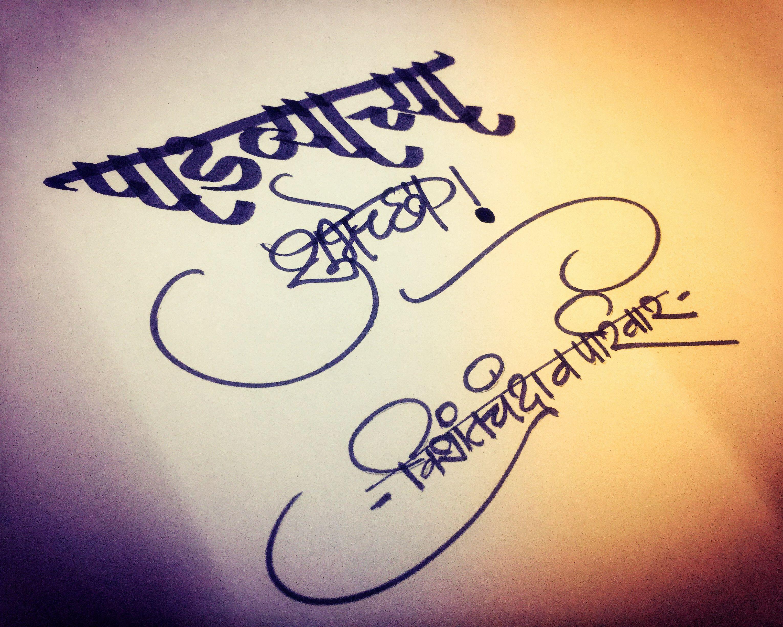 Marathi Calligraphy By Vishant Chandra