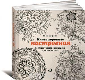 Книга хорошего настроения. Медитативная раскраска для ...