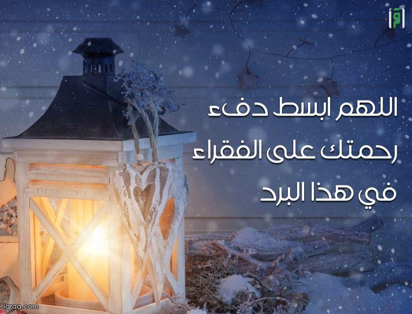 اللهم ابسط دفء رحمتك على الفقراء في هذا البرد اقرأ للناس كافة الشتاء Arabic Quotes Quotes
