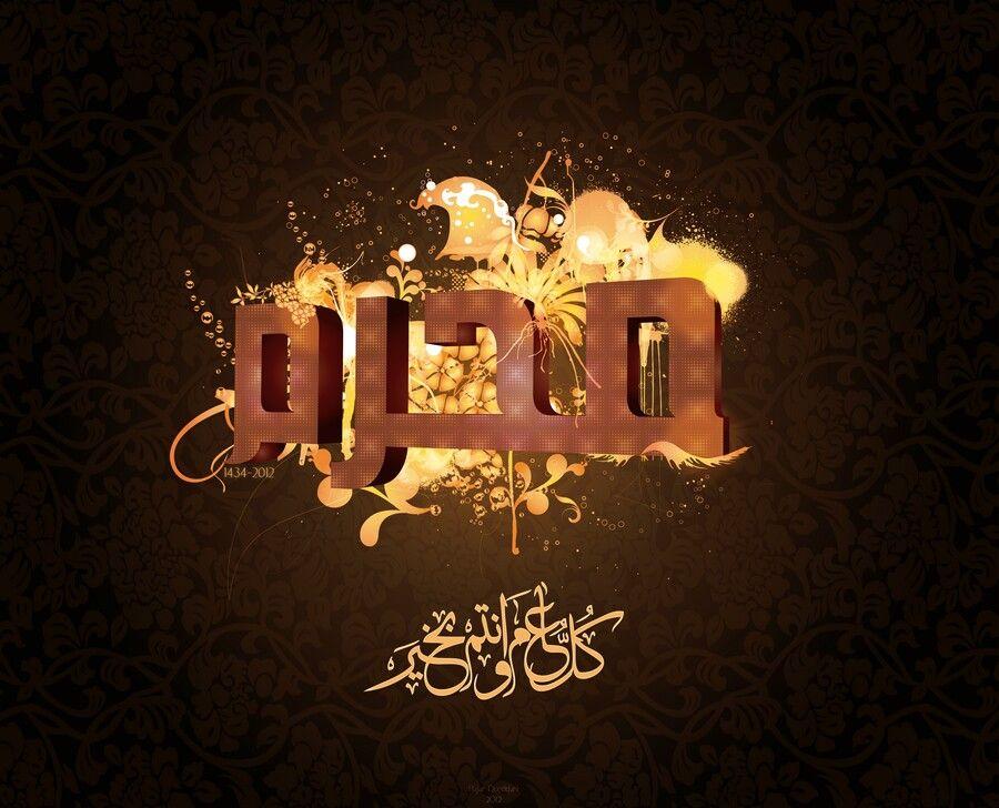 سنة هجرية جديدة أدخلها الله علينا و على الأمة الإسلامية بالسلم و السلام و اليمن و البركات Ceiling Lights Chandelier Islamic Pictures