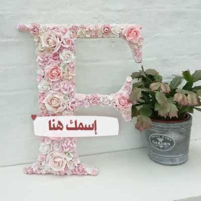أكتب إسمك في حرف F لأسماء تبدأ بحرف الفاء بالورود Decorative Letters Hanukkah Wreath Decor