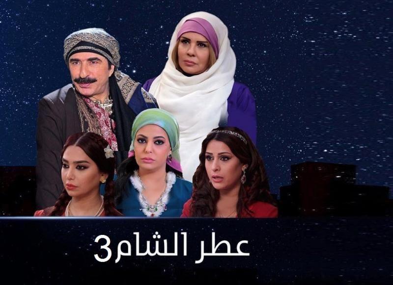 عطر الشام 3 الحلقة 25 الخامسة و العشرون مسلسل عطر الشام الجزء الثالث الحلقة 25 Movies Movie Posters Poster