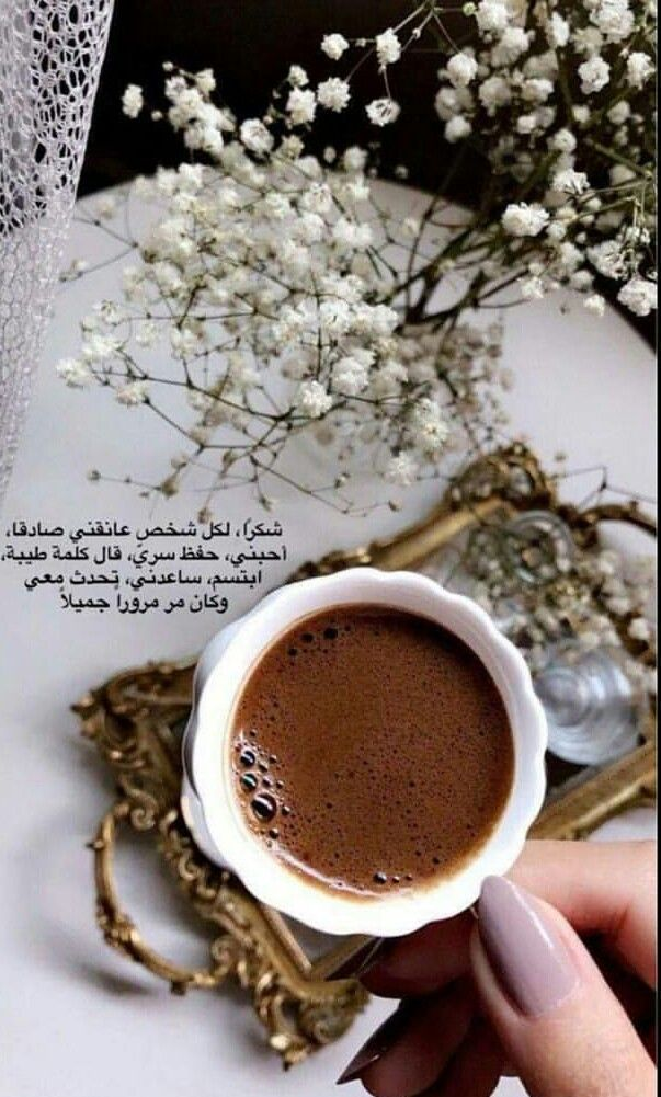 Pin By Goncaemrah Love On كلمات أحببتها Coffee Cafe Turkish Coffee Tea And Books