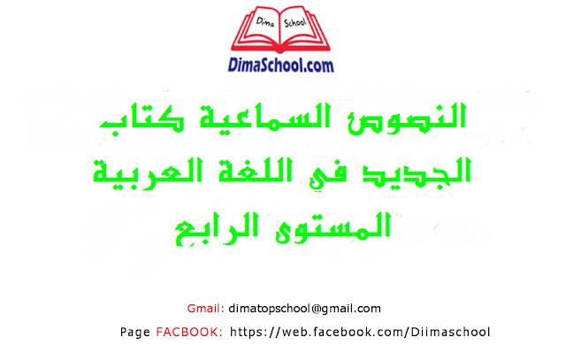 Dimaschool فديوهات النصوص السماعية كتاب الجديد في اللغة العرب