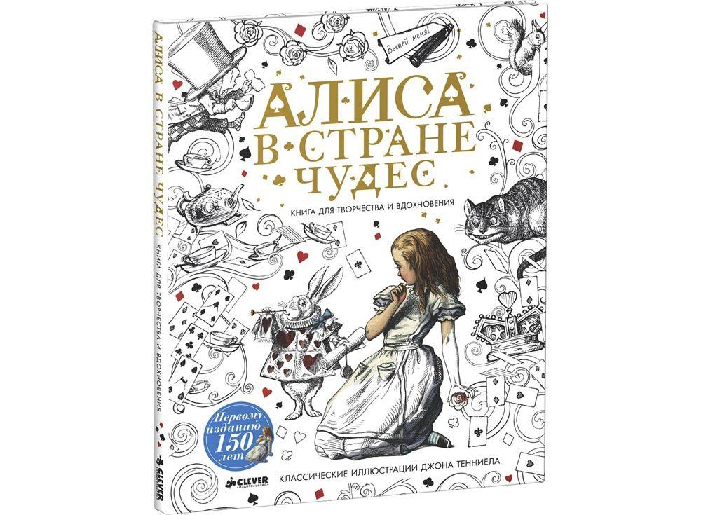 книга раскраска алиса в стране чудес 978 5 906824 91 2