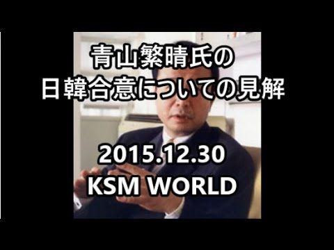【KSM】青山繁晴氏の日韓合意についての見解「日韓合意は間違い」2015.12.30