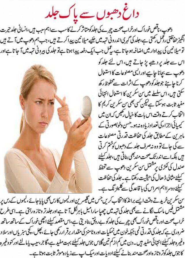 Beauty Tips And Secrets in Urdu | Home remedies in Urdu | Pinterest