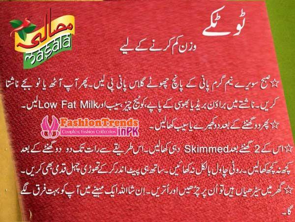 Zubaida apa k totkay in Urdu zur Gewichtsreduktion totka in Urdu