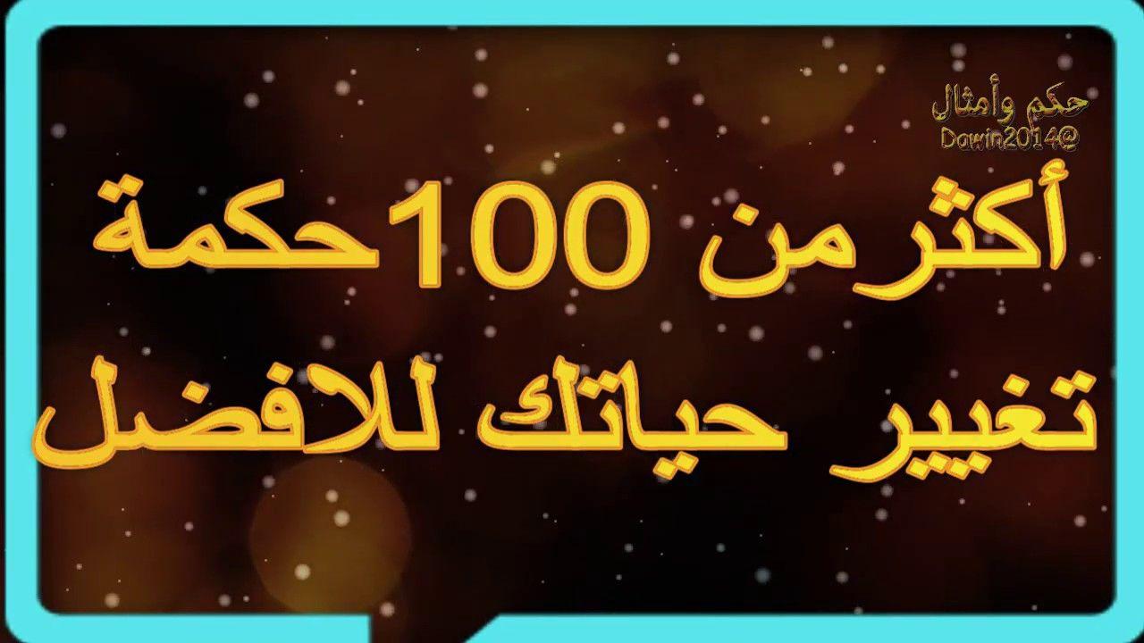 أكثر من 100حكمة تساهم في تغير حياتك للافضل لاتنسي الإشتراك في القناة Hd Calligraphy Poster Movie Posters