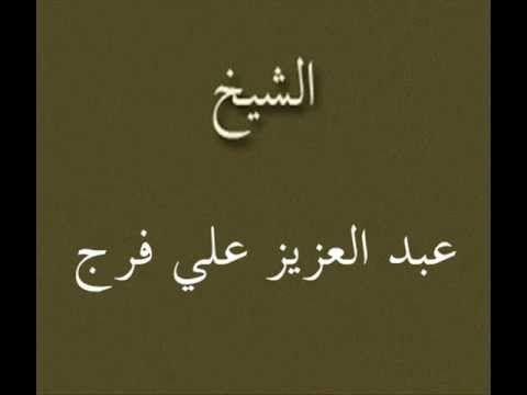 من أجمل التلاوات النادره للقارئ عبد العزيز علي فرج Quran Calligraphy Arabic Calligraphy