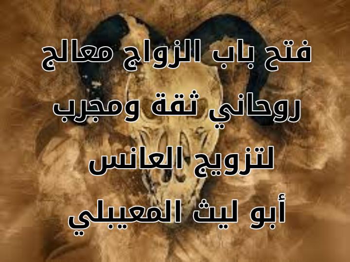 فتح باب الزواج معالج لطلق نصيب البائر أبو ليث المعيبلي أبو ليث المعيبلي Movie Posters Movies