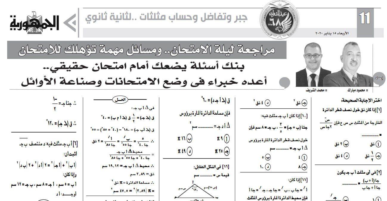 امتحان متوقع في الرياضيات لتانية ثانوي الترم الأول 2020 بالإجابة Exam