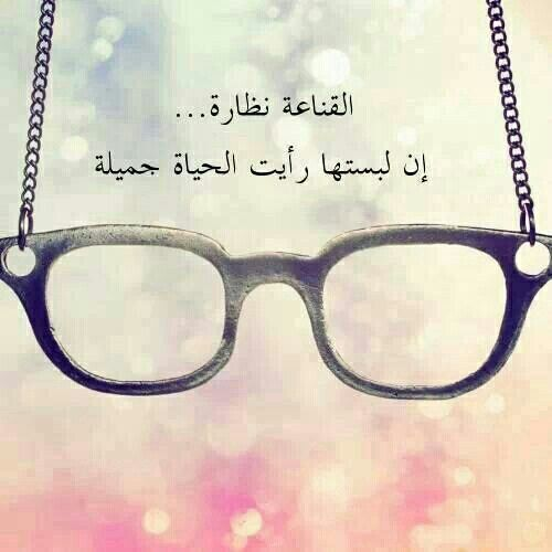 القناعة Funny Arabic Quotes Quotes About Photography Words Quotes