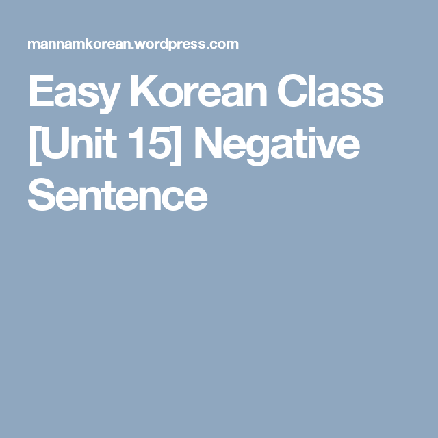 Easy Korean Class [Unit 15] Negative Sentence
