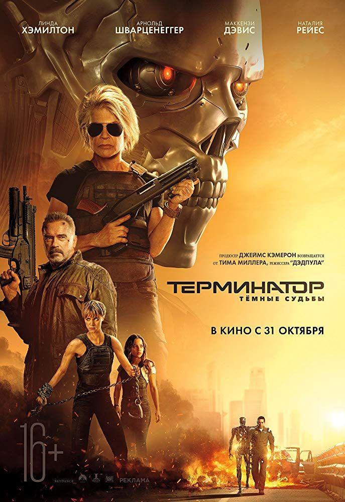 123 Mozi Terminator Sotet Vegzet Filmek 2019 Videa Online Magyar Teljes Indavideo Fate Movie Terminator Free Movies Online