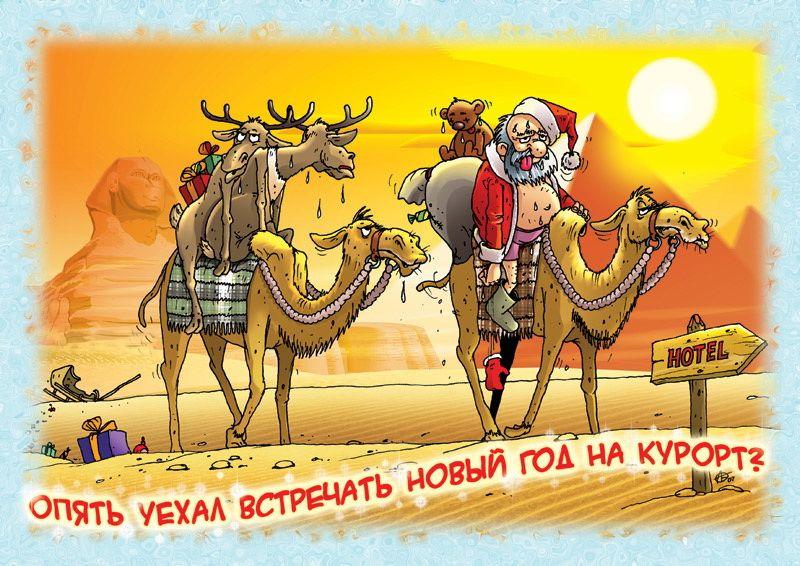 Открытка смешная на новый год, россии