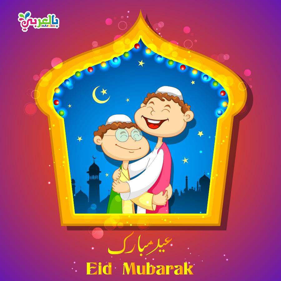 بطاقة عيدكم مبارك بطاقات معايدة وتهنئة العيد شاركها مع العائلة والاصدقاء Eid Mubarak Card People Hugging Eid Mubarak Mario Characters