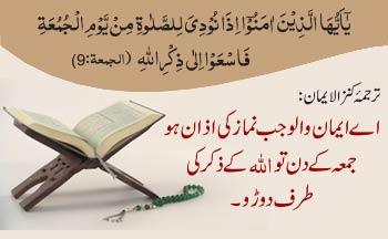 يا أيها الذين آمنوا إذا نودي للصلاة من يوم الجمعة فاسعوا إلى ذكر الله وذروا البيع ذلكم خير لكم إن كنتم تعلمون Learn Islam Holy Quran Learning