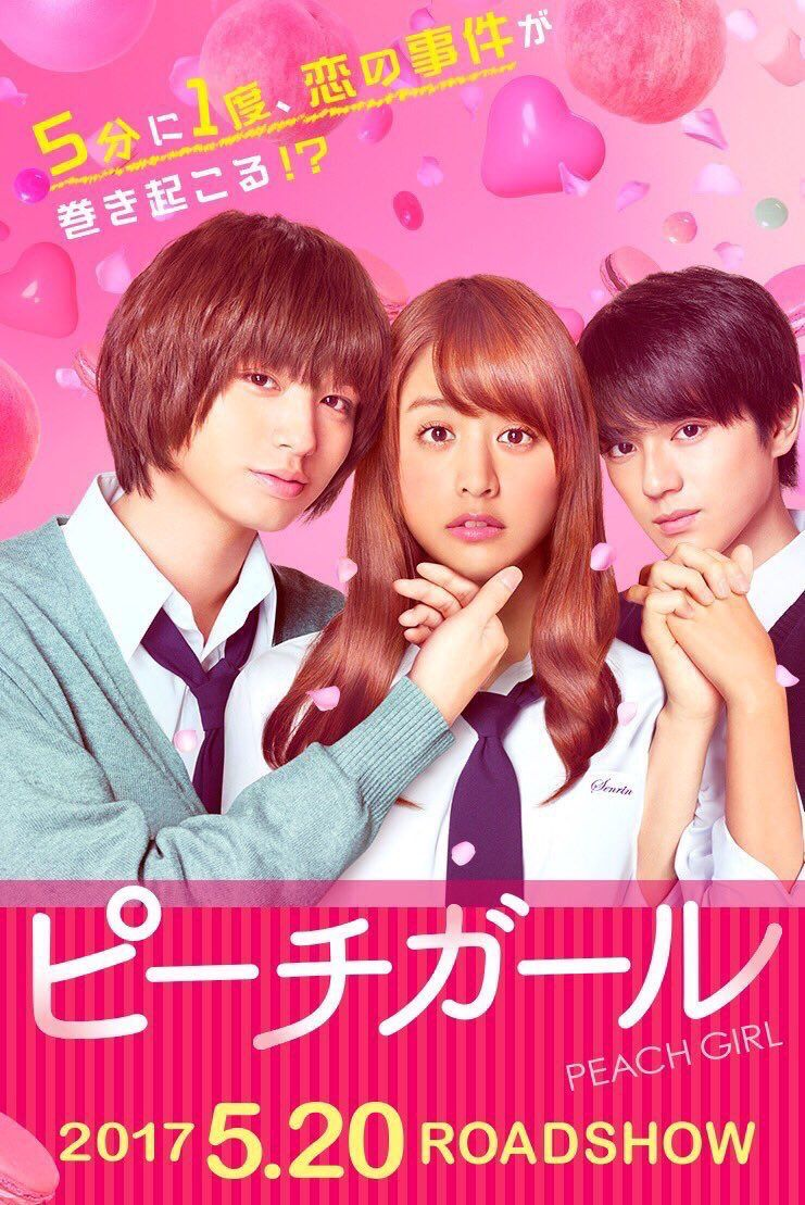 Peach Girl ピーチガール official poster promo Filmes japoneses