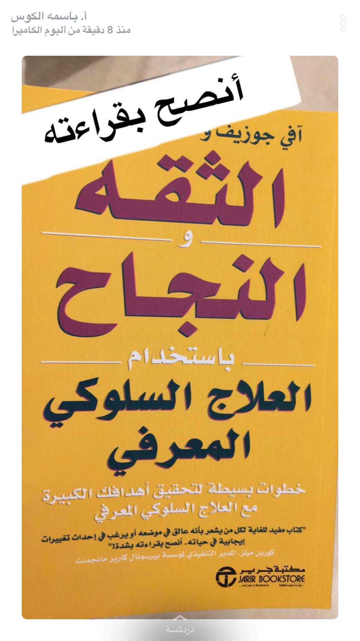 Pin By Maram Mourad On عنايه Books Inspirational Books Arabic Books