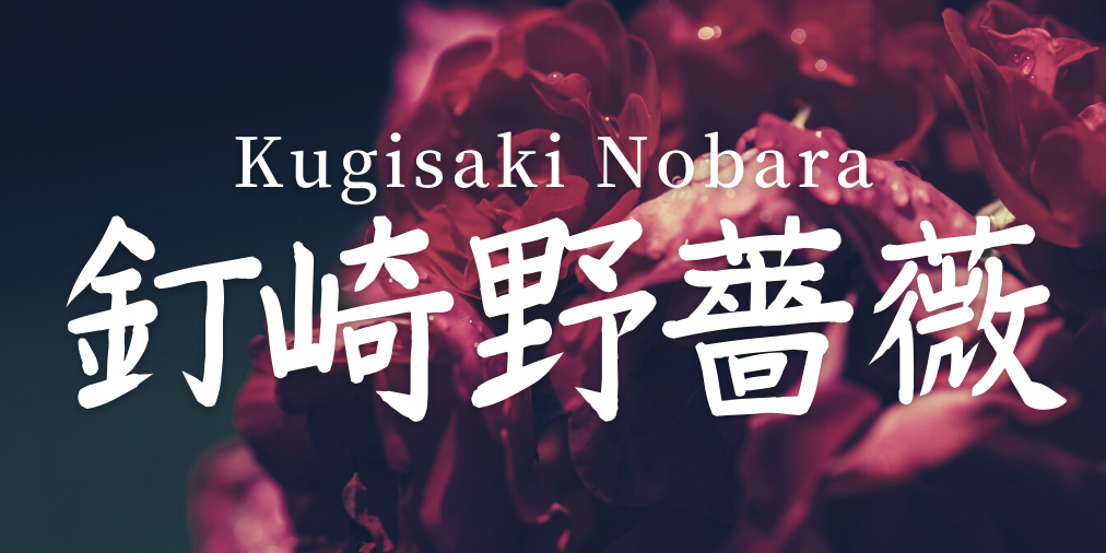 Kugisaki Nobara Name In Japanese Kanji And Meaning Names With Meaning Japanese Names Cute Anime Character