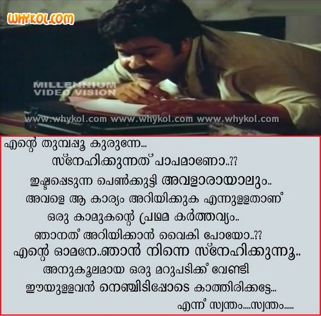 Malayalam Love letter from Mukunthetta Sumitra Vilikkunnu dream - new malayalam letter format for students
