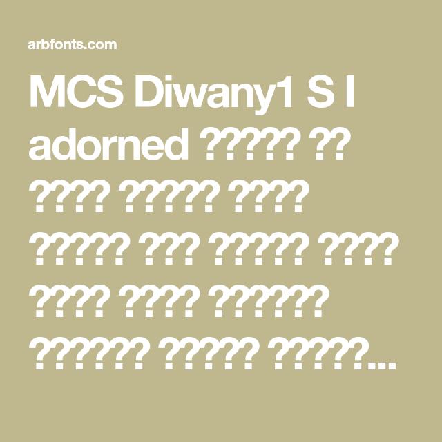 Mcs Diwany1 S I Adorned مجانا في موقع تحميل خطوط عربية عرب فونتس اكبر موقع عربي لتحميل الخطوط للورد للتصميم Mcs Diwany1 S I Adorned Ttf تحم Download Fonts Math