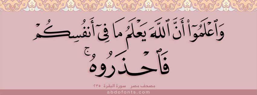 أكثر من ٦٠ لوحة قرآنية غلاف فيس بوك Abdo Fonts Quran Verses Quran Verses