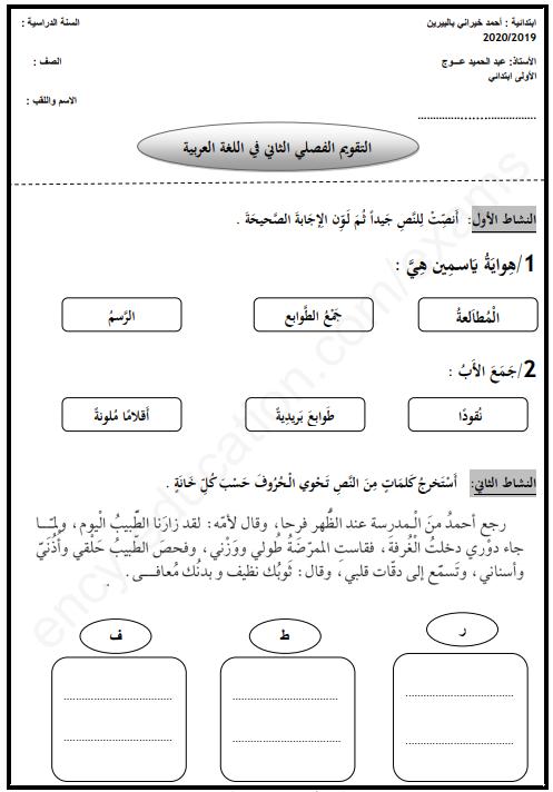 تحميل نماذج فروض و اختبارات اللغة العربية السنة الأولى ابتدائي الجيل الثاني Elementary Exam World Information
