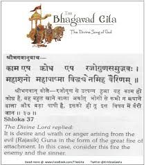 Image result for shlok of geeta with image