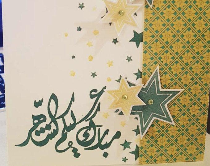 Ramadan greeting card in arabic pinterest ramadan ramadan greeting card in arabic m4hsunfo