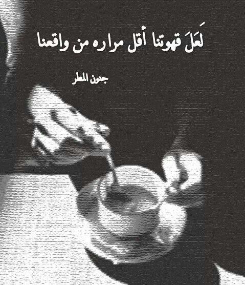 ﻟﻌﻠﻬﺎ ﻛﺬﻟﻚ Beautiful Arabic Words Coffee And Books Study Quotes