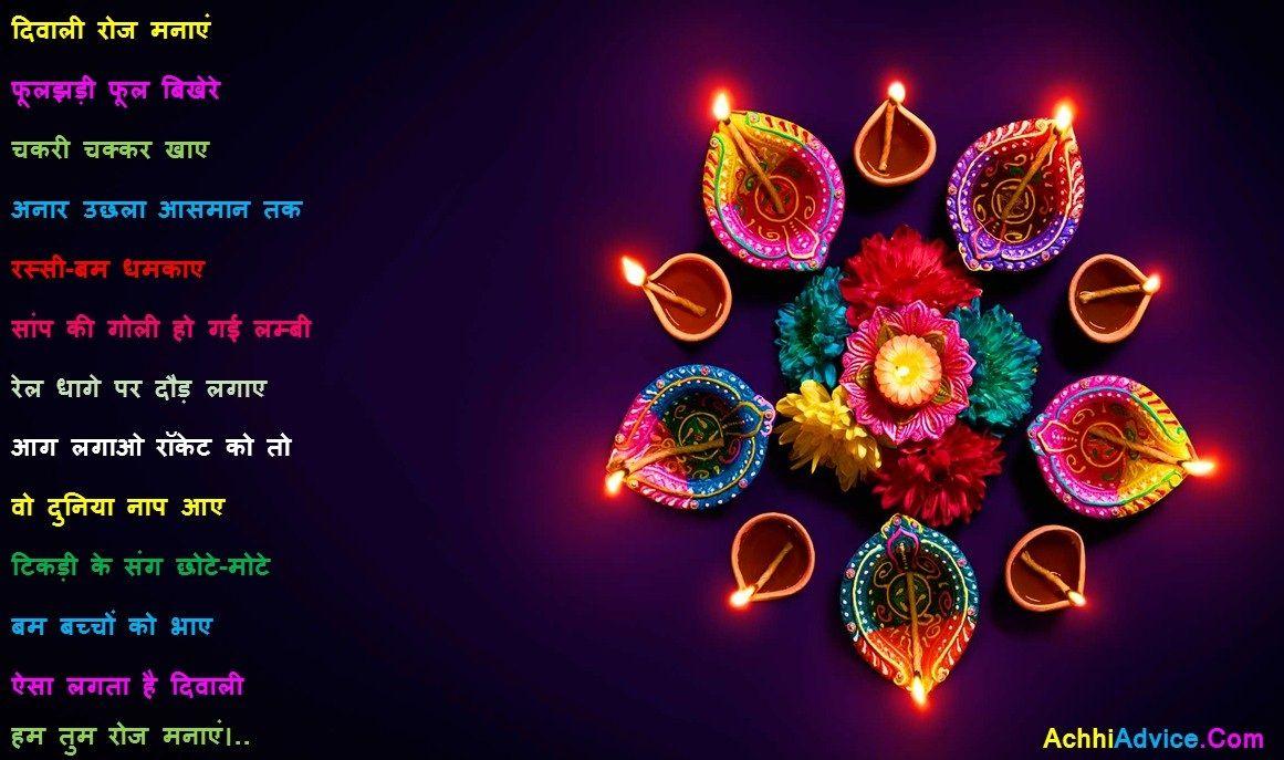 2020 À¤¦ À¤µ À¤² À¤ªà¤° À¤•à¤µ À¤¤ Diwali Kavita Poetry Poem In Hindi In 2020 Poetry Poem Diwali Diwali Poem The festival of diwali marks the happy return of lord rama to ayodhya after. 2020 द व ल पर कव त diwali