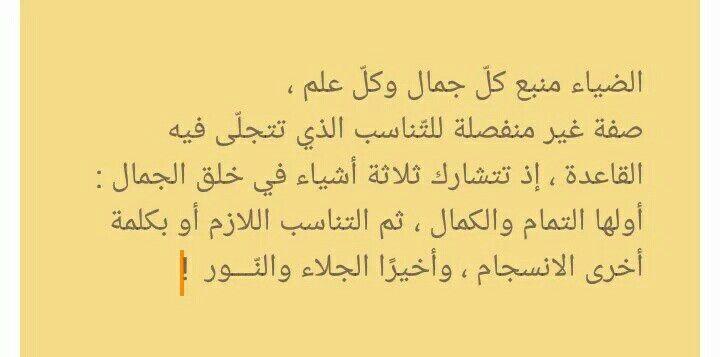 رواية إسم الوردة المؤلف امبرتوا ايكو Quotes Arabic Calligraphy Calligraphy